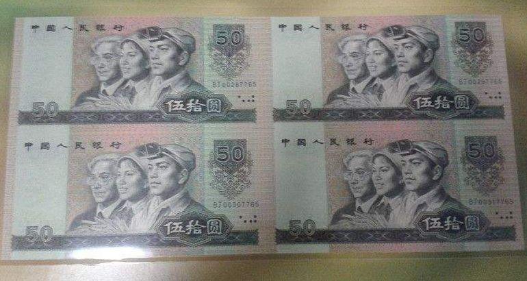 1980年50元四连体钞潜力巨大吗  1980年50元四连体钞收藏理由