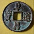 阜昌通寶值得收藏嗎   古錢幣阜昌通寶值得收藏