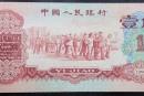 枣红1角设计最大特色是什么  1960年1角纸币收藏前景如何
