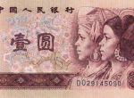 第四套紙幣90版1元人民幣的價格是多少