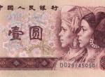 第四套纸币90版1元人民币的价格是多少