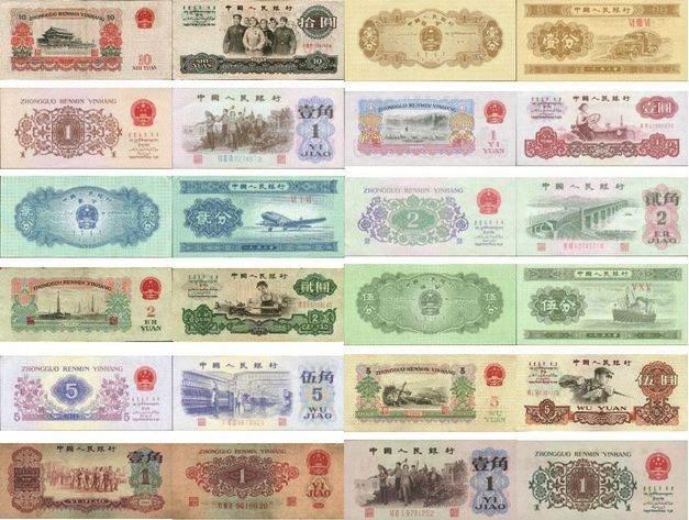 第三套人民幣