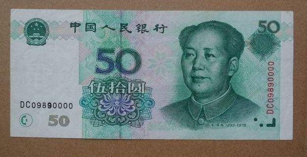 1999年版50元收藏有难度吗  一张全新9950元值多少钱