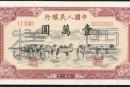一万元骆驼队纸币最新价格 如何判断一万元骆驼队纸币的品相