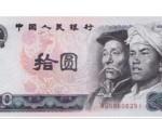 第四套人民币10元四连体价格 独具民族特色的设计