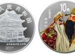 1盎司中国京剧艺术第三组将相和彩色银币