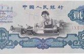 第三套人民币2元价格值多少钱一张 未来将会持续大涨?你入手收藏了吗