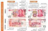 2015年100元纸币与2005年100元纸币的防伪技术有哪些提升?真假如何辨别?