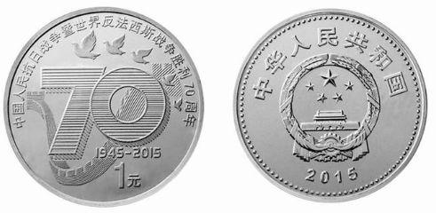 在收藏抗戰勝利70周年紀念幣的時候應該注意哪些收藏事項?