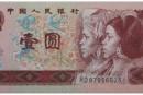 1990年1元人民币历史背景是什么 未来发展前景介绍