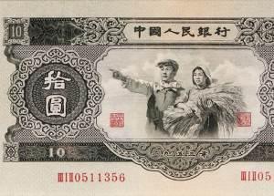 1953年10元纸币价格高,假币多,所有鉴别真假的方法全在这里了!