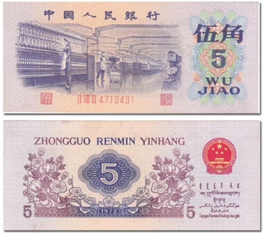 详解第三套人民币价格行情!来对比看看你收藏的时候买贵了没有?