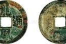 龙凤通宝币面上有什么特别之处     龙凤通宝收藏价值颇高