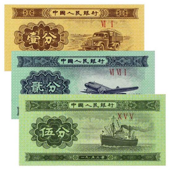 浅析第二套人民币纸分币的收藏价值