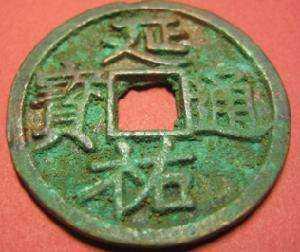 古钱币延佑通宝铸造经历什么历史事件  延佑通宝特征
