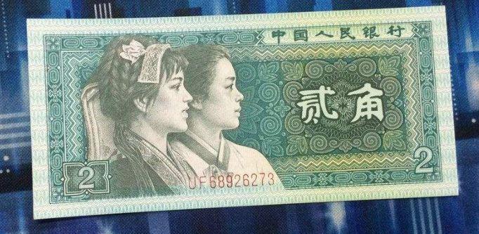 1980年2角纸币收藏特点多不多  1980年2角纸币收购前景如何