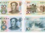 第五套人民币收藏价值高吗,未来升值空间趋势分析