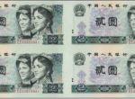 第四套人民币80版2元人民币价格依然火爆