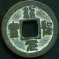 绍圣元宝钱文规格和字体是怎样的  绍圣元宝市场定价是多少