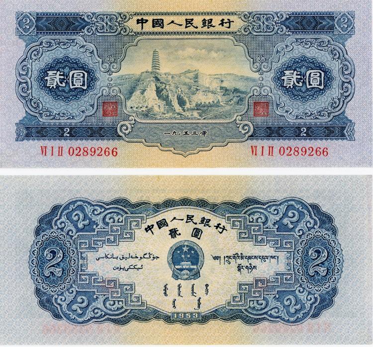 1953年2元纸币