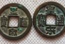 皇宋通宝钱币收藏需要注意什么    皇宋通宝价格会一直稳步上涨吗