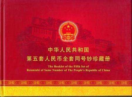 第五套人民币同号钞珍藏册价格表新鲜出炉