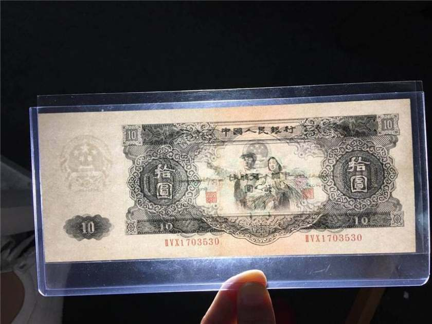 1953年10元纸币价格暴涨至30万元!这张纸币究竟有多珍贵呢?