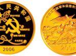 1/2盎司中国工农红军长征胜利70周年金币值得投资吗
