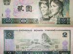 第四套人民币当中的2元价值多少钱