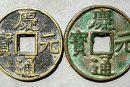 宝庆元宝相关历史故事介绍  为什么会铸造宝庆元宝