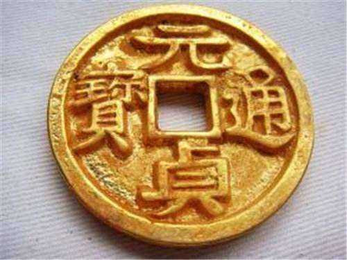 元贞通宝收藏价值高吗    元贞通宝收藏需谨慎假币