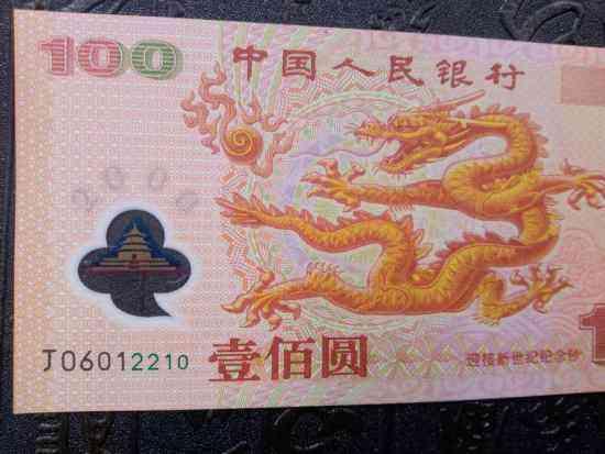 迎接新世纪100元纪念钞