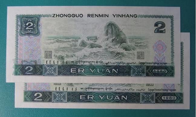 第四套人民币802的收藏价值怎样 投资前景分析