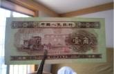1953年1角人民币价格还有上涨空间吗?浅析拖拉机1角的历史价值