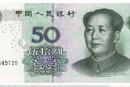 1999年100元人民币有收藏价值吗  1999年100元100元人民币增值力度如何