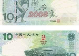 2008年奥运钞值多少钱 2008年奥运钞有何收藏价值