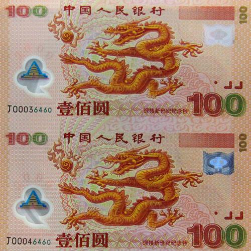 千禧龙钞双连体最新价格表