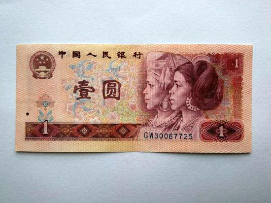 1996年1元人民币价格