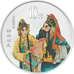 中国京剧艺术系列游龙戏凤彩色银币介绍