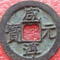 咸淳元宝钱经历什么历史政变  咸淳元宝发行背景是怎样的