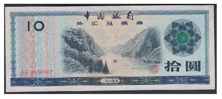 1979年10元外汇券的收藏价值