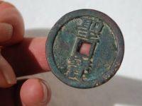 太平圣宝收藏价值分析   太平圣宝图片及介绍