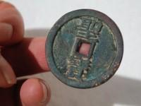 太平圣寶收藏價值分析   太平圣寶圖片及介紹