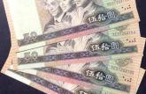 1990年50元纸币价格稳定 未来升值潜力有多大