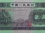 53年2角的价格是多少 人民币投资分析