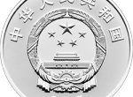 15克一带一路国际合作高峰论坛纪念银币