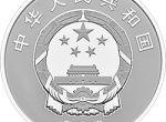 庆祝改革开放40周年30克上海浦东标志性建筑纪念银币