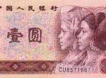 市场上1980年1元纸币值多少钱 未来市场前景分析