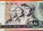 第四套人民币80年50元四连体存世量如何 投资行情分析
