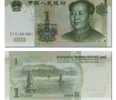 2019年1元纸币退出流通是真的吗?看看官方解释是怎样的!